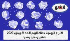 توقعات الابراج حظك اليوم الاحد 21 يونيو 2020 | الابراج الشهرية | al abraj حظك اليوم | توقعات الابراج لشهر يونيو 2020