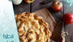 طريقة عمل فطيرة التفاح الشهيرة من مطبخ آسيا