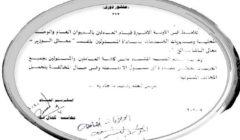 ممنوع ألقاب «الباشا والوزير» داخل ديوان محافظة قنا