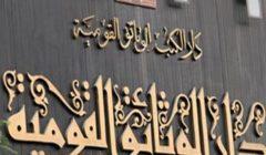 حريق في دار الكتب والوثائق بسبب ماس كهربائي