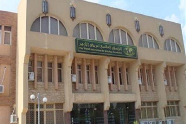 منظمة خريجي الأزهر تدين التفجيرات الإرهابية قرب مستشفى في أفغانستان