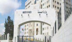 """الصحة الأردنية تعلن ارتفاع عدد مصابي تسمم """"الشاورما"""" إلى 700"""