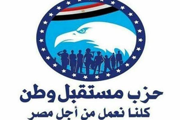 """قيادي بـ""""مستقبل وطن"""": عودة مجلس الشيوخ إضافة قوية للحياة النيابية في مصر"""