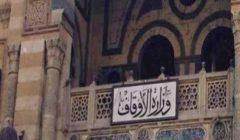 الأوقاف: لم نرصد أي مخالفات خاصة بالمساجد اليوم