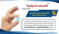 """""""خطأ شائع"""".. هيئة الدواء تحذر من تقسيم أو طحن الأقراص لهذا السبب"""