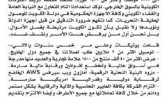 انسحاب مفاجئ للمشاهير واتهامات غسيل أموال.. قصة إغلاق متجر «بوتيكات» في الكويت