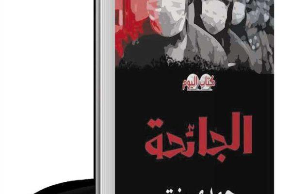 حمدى رزق وكتابه «الجائحة».. دعوات البابا وشيخ الأزهر فى مواجهة كارثة أقرب للخيال العلمى