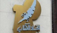 اتحاد كتاب مصر يعلن تكفله بعلاج الشاعرين أمجد ريان وأشرف عتريس