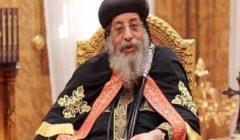 البابا تواضروس يهنئ بعيد العذراء غدًا على الفضائيات المصرية.. ويتحدث عن الاستعداد للسنة القبطية الجديدة