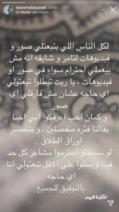 أول تعليق صادم من بسمة بوسيل بعد طلاقها من تامر حسني وردة فعل صادمة ! - إليكم ما قالت