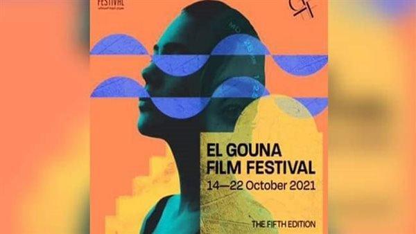 مهرجان الجونة السينمائي يعلن المشاريع المختارة في الدورة الخامسة