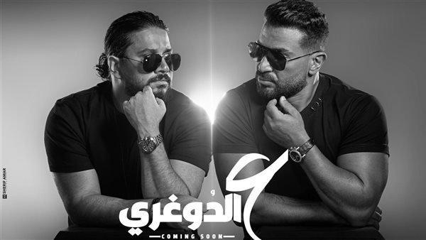 طرح البوستر الدعائي لأغنية أحمد سعد ومصطفى حجاج «ع الدوغري»