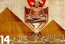 22 سبتمبر.. مؤتمر صحفى لإعلان تفاصيل المهرجان القومى للمسرح المصرى بالأعلى للثقافة