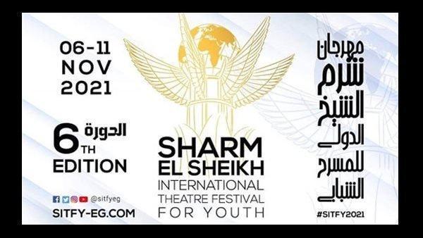 «شرم الشيخ الدولي للمسرح الشبابي» يفتح باب التطوع