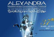 تفاصيل افتتاح مهرجان الإسكندرية السينمائي لدول البحر المتوسط