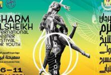 «شرم الشيخ للمسرح الشبابي» يطلق البوستر الدعائي لدورته السادسة