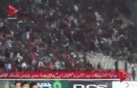 بداية الاشتباكات بين الأمن والأولتراس خلال ودية مصر وتونس باستاد القاهرة
